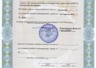 Лицензия Росреестра.