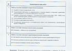 Свидетельство СРО 2014 пр.1.png
