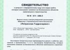 Свидетельство СРО 2014.png
