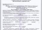 Свидетельство о признании организации поставщика услуг Морского Регистра Судоходства